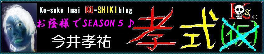 ko-shiki-blog5th.JPG